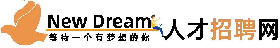 新梦想人才招聘网_求职找工作最佳平台